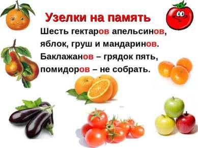 Узелки на память Шесть гектаров апельсинов, яблок, груш и мандаринов. Баклажа...