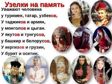 Узелки на память Уважают человека у туркмен, татар, узбеков, У таджиков и арм...