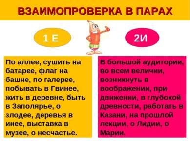 ВЗАИМОПРОВЕРКА В ПАРАХ 1 Е 2И По аллее, сушить на батарее, флаг на башне, по ...