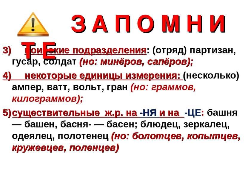 3) воинские подразделения: (отряд) партизан, гусар, солдат (но: минёров, сапё...