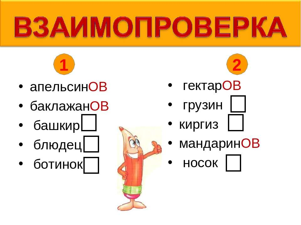 2 1 апельсинОВ баклажанОВ башкир блюдец ботинок гектарОВ грузин киргиз мандар...