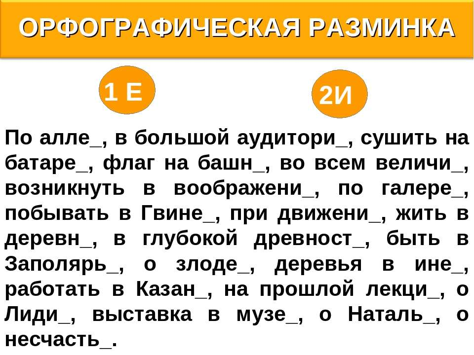 ОРФОГРАФИЧЕСКАЯ РАЗМИНКА 1 Е 2И По алле_, в большой аудитори_, сушить на бата...