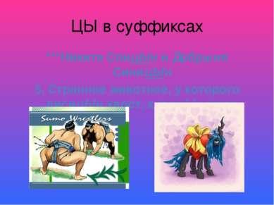 ЦЫ в суффиксах ***Никита СпицЫн и Добрыня СиницЫн 5. Странное животное, у кот...