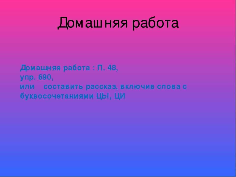 Домашняя работа Домашняя работа : П. 48, упр. 690, или составить рассказ, вкл...