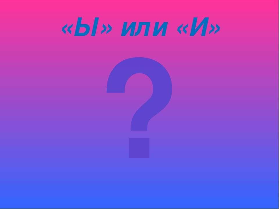 «Ы» или «И» ?