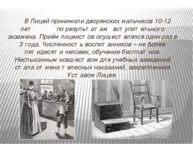 В Лицей принимали дворянских мальчиков 10-12 лет по результатам вступительног...