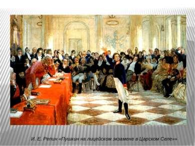 И. Е. Репин «Пушкин на лицейском экзамене в Царском Селе»»