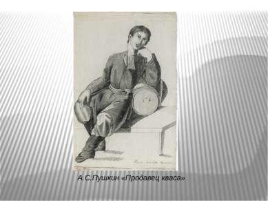 А.С.Пушкин «Продавец кваса»