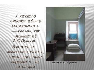 У каждого лицеиста была своя комната —«келья», как называл её А.С.Пушкин. В к...