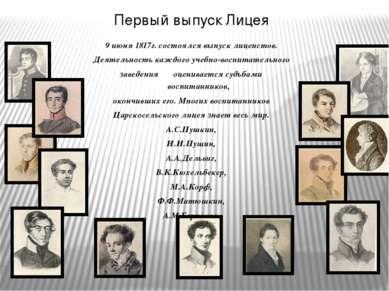 9 июня 1817г. состоялся выпуск лицеистов. Деятельность каждого учебно-воспита...