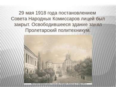 29 мая 1918 года постановлением Совета Народных Комиссаров лицей был закрыт. ...
