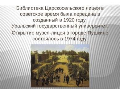 Библиотека Царскосельского лицея в советское время была передана в созданный ...