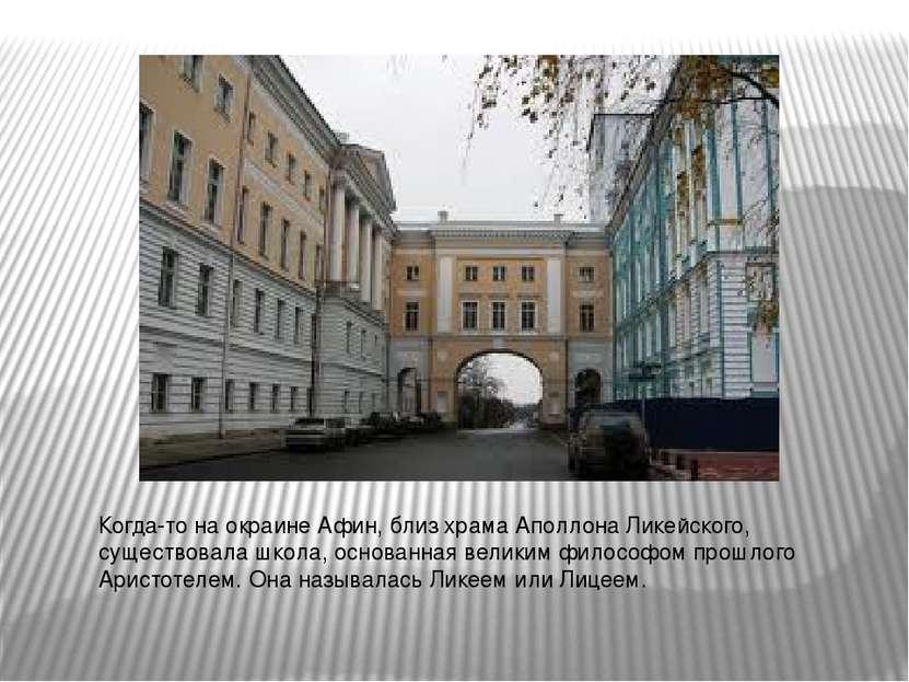 Когда-то на окраине Афин, близ храма Аполлона Ликейского, существовала школа,...