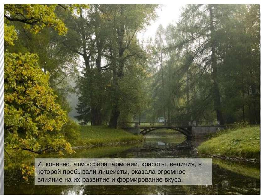 И, конечно, атмосфера гармонии, красоты, величия, в которой пребывали лицеист...