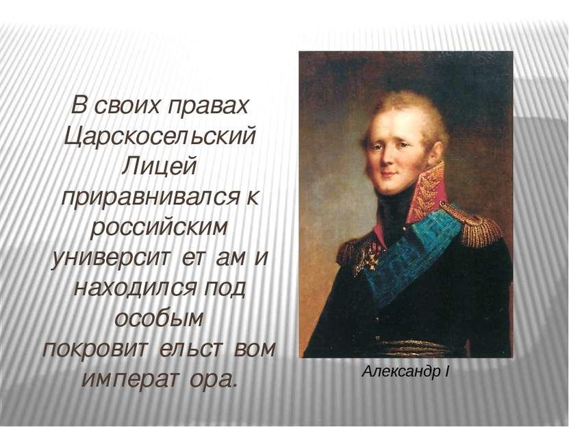 В своих правах Царскосельский Лицей приравнивался к российским университетам ...