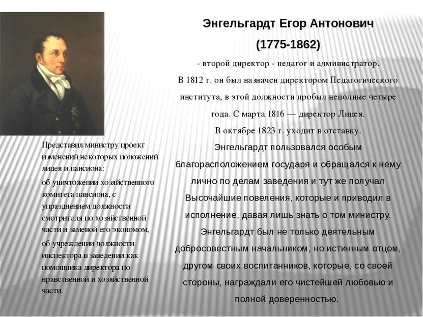 Энгельгардт Егор Антонович (1775-1862) - второй директор - педагог и админист...