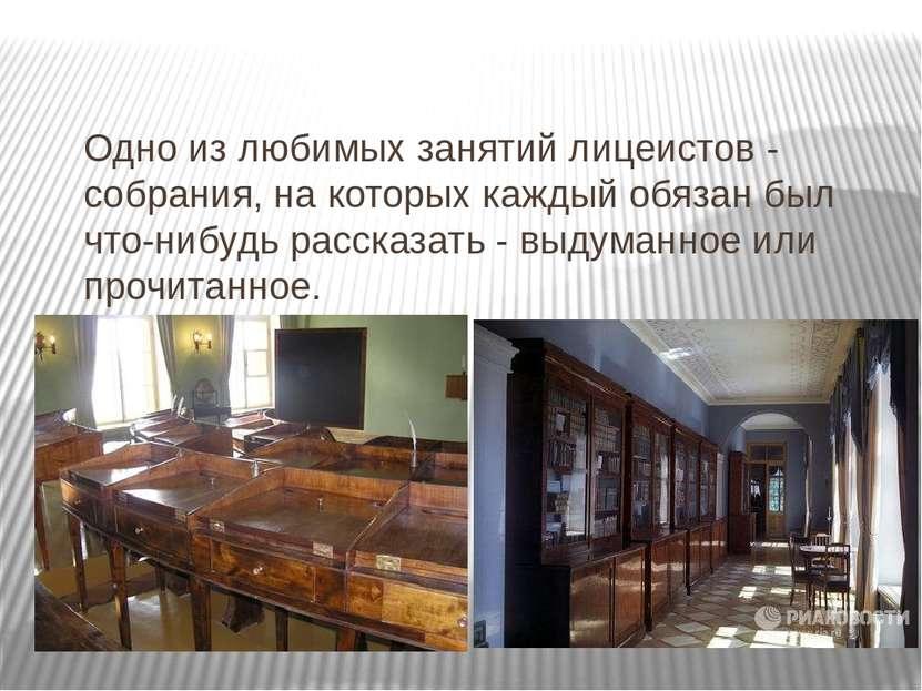 Одно из любимых занятий лицеистов - собрания, на которых каждый обязан был чт...