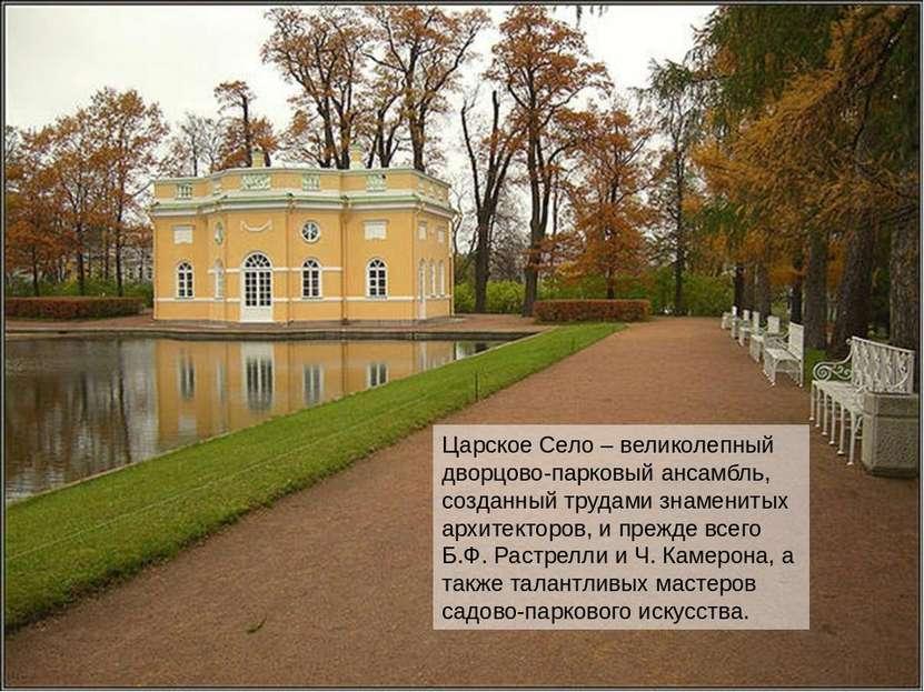 Царское Село – великолепный дворцово-парковый ансамбль, созданный трудами зна...