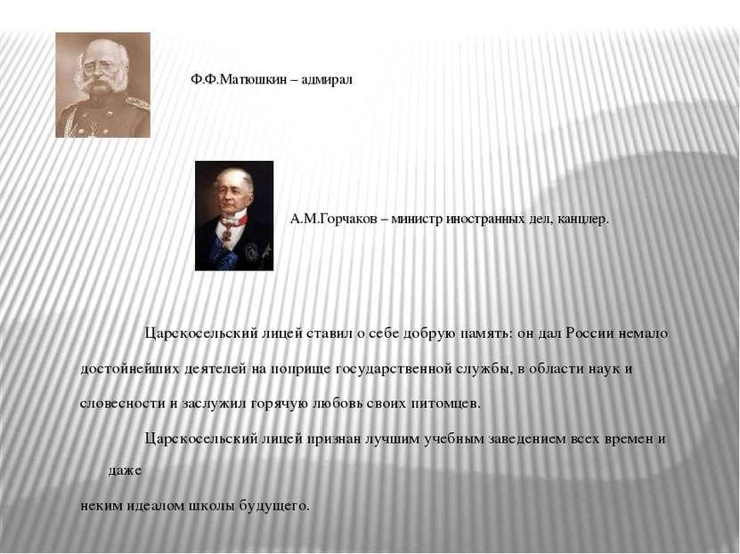 Ф.Ф.Матюшкин – адмирал А.М.Горчаков – министр иностранных дел, канцлер. Царск...