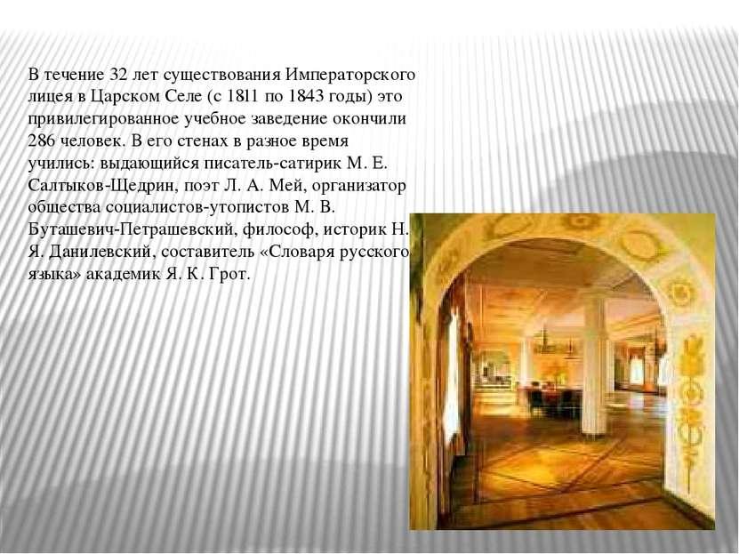 В течение 32 лет существования Императорского лицея в Царском Селе (с 1811 по...