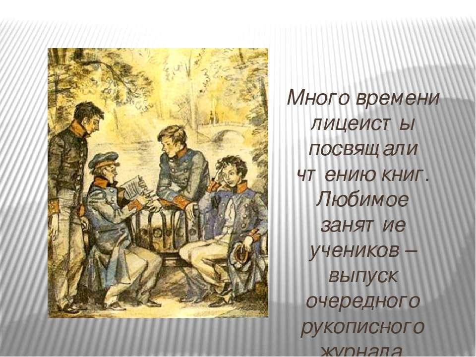 Много времени лицеисты посвящали чтению книг. Любимое занятие учеников – выпу...