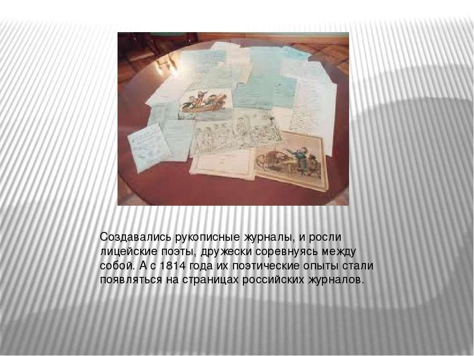 Создавались рукописные журналы, и росли лицейские поэты, дружески соревнуясь ...
