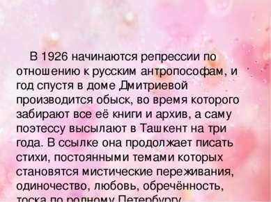 В 1926 начинаются репрессии по отношению к русским антропософам, и год спустя...