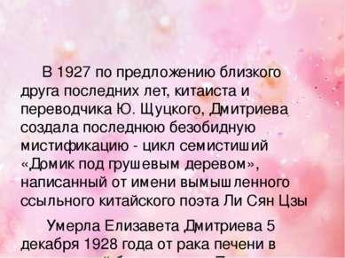 В 1927 по предложению близкого друга последних лет, китаиста и переводчика Ю....