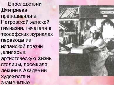 Впоследствии Дмитриева преподавала в Петровской женской гимназии, печатала в ...