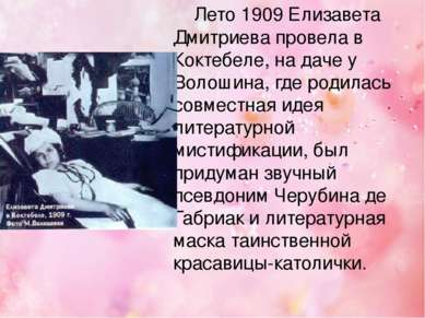 Лето 1909 Елизавета Дмитриева провела в Коктебеле, на даче у Волошина, где ро...