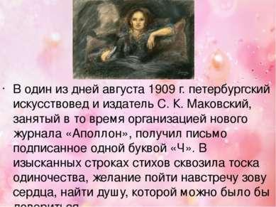 В один из дней августа 1909 г. петербургский искусствовед и издатель С. К. Ма...