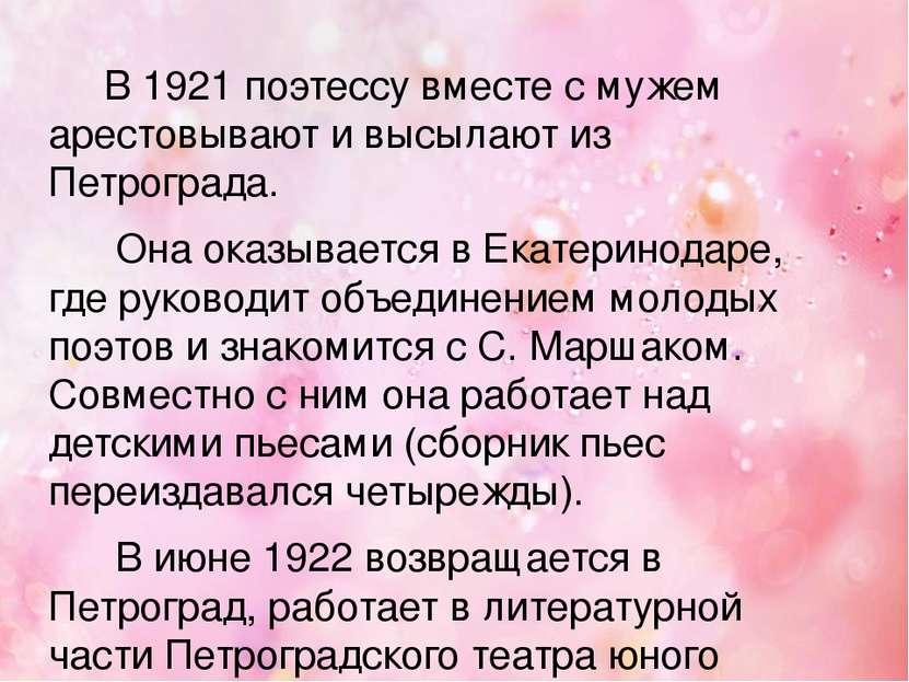 В 1921 поэтессу вместе с мужем арестовывают и высылают из Петрограда. Она ока...
