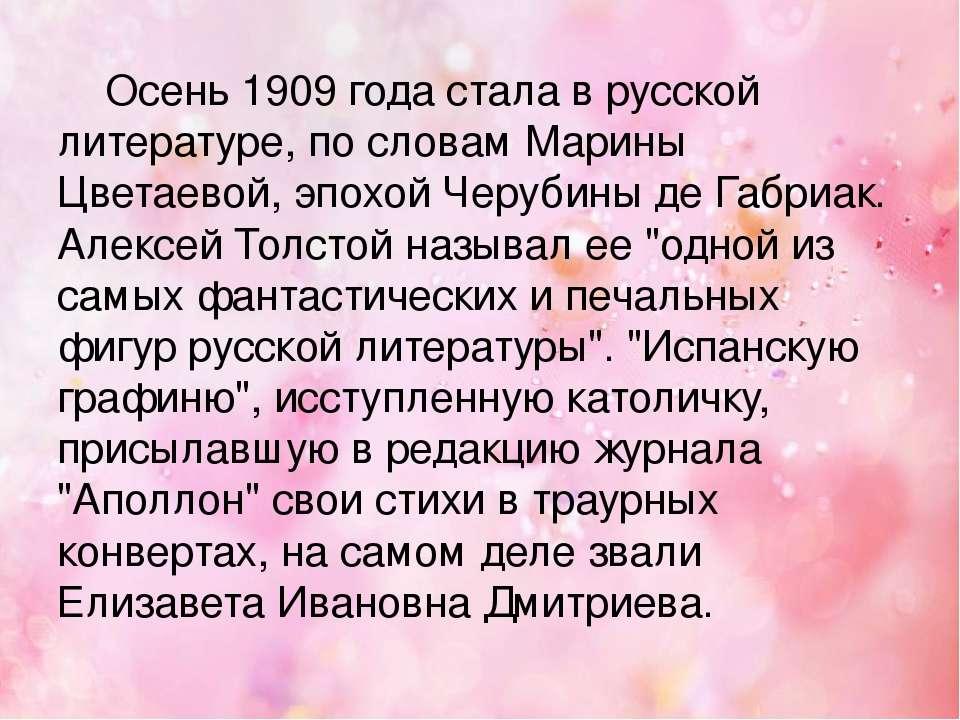 Осень 1909 года стала в русской литературе, по словам Марины Цветаевой, эпохо...