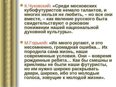 К.Чуковский: «Среди московских кубофутуристов немало талантов, и многих нельз...