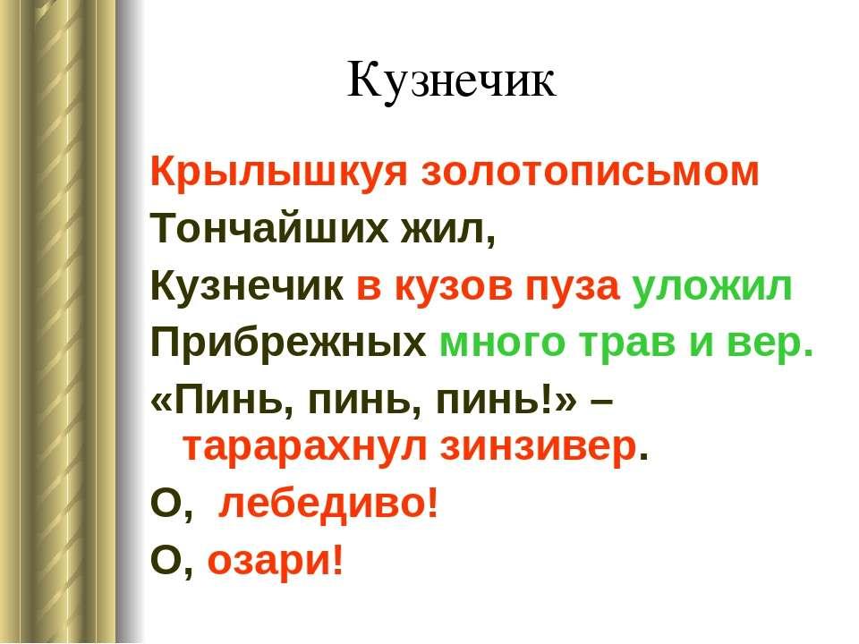 Кузнечик Крылышкуя золотописьмом Тончайших жил, Кузнечик в кузов пуза уложил ...
