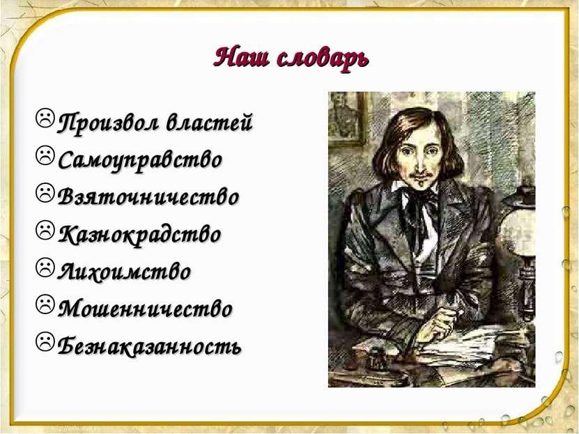 Наш словарь Произвол властей Самоуправство Взяточничество Казнокрадство Лихои...