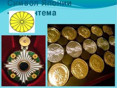 Символ Японии -хризантема