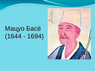 Мацуо Басё (1644 - 1694)