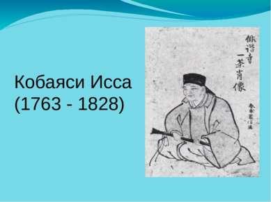 Кобаяси Исса (1763 - 1828)