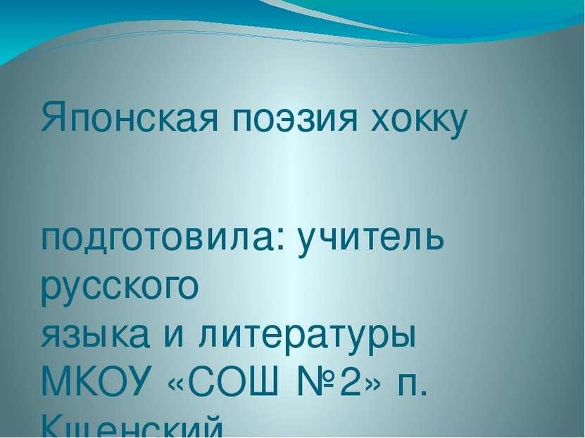 Японская поэзия хокку подготовила: учитель русского языка и литературы МКОУ «...