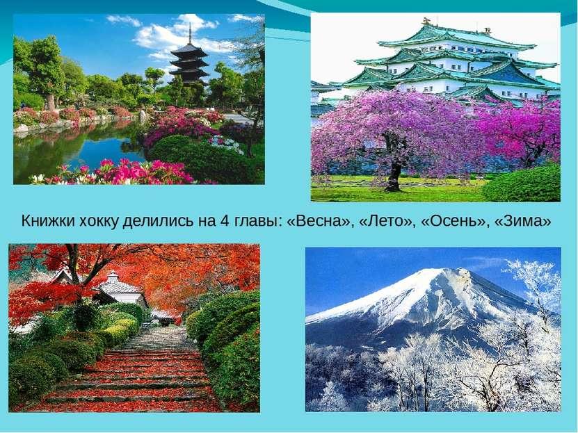 Книжки хокку делились на 4 главы: «Весна», «Лето», «Осень», «Зима»
