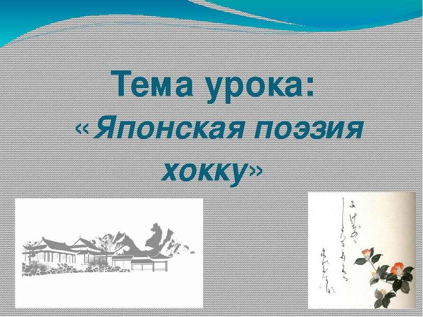 Тема урока: «Японская поэзия хокку»