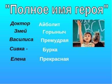 Доктор Айболит Змей Горыныч Василиса Премудрая Сивка - Бурка Елена Прекрасная