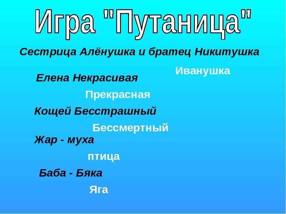 Елена Некрасивая Иванушка Сестрица Алёнушка и братец Никитушка Баба - Бяка Жа...
