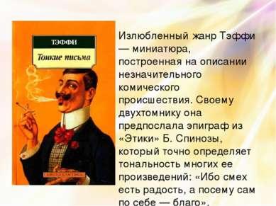Излюбленный жанр Тэффи — миниатюра, построенная на описании незначительного к...