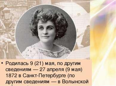 Родилась 9 (21) мая, по другим сведениям — 27 апреля (9 мая) 1872 в Санкт-Пет...