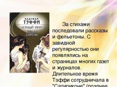 За стихами последовали рассказы и фельетоны. С завидной регулярностью они поя...