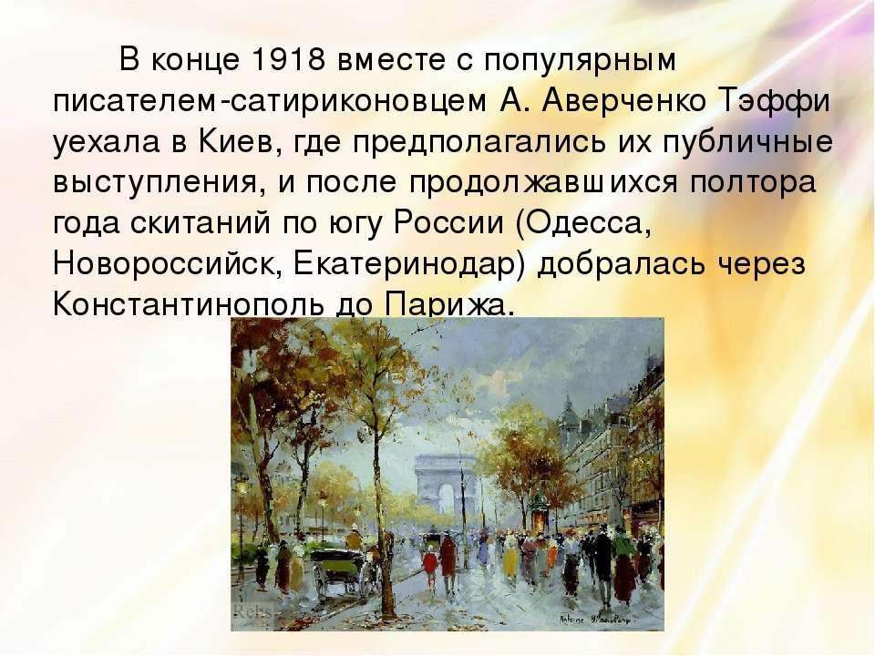 В конце 1918 вместе с популярным писателем-сатириконовцем А. Аверченко Тэффи ...