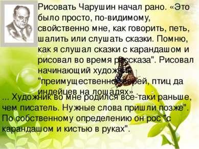Рисовать Чарушин начал рано. «Это было просто, по-видимому, свойственно мне, ...
