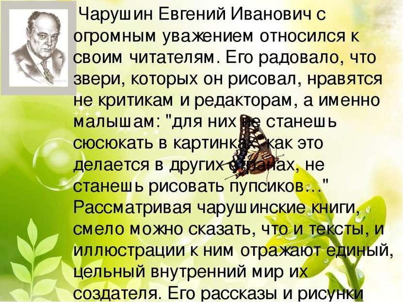 Чарушин Евгений Иванович с огромным уважением относился к своим читателям. Ег...